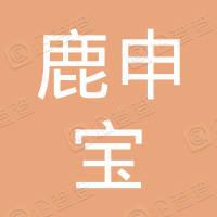 南京鹿申宝企业管理有限公司