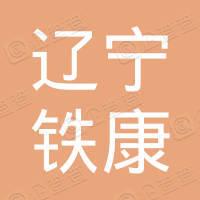 辽宁铁康油页岩综合利用有限公司