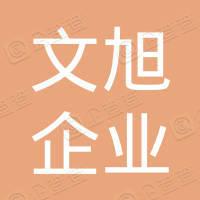 苏州文旭企业管理有限公司