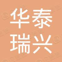 南京华泰瑞兴投资管理有限公司