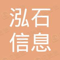 苏州泓石信息咨询有限公司