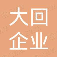 南京大回生态科技发展有限公司