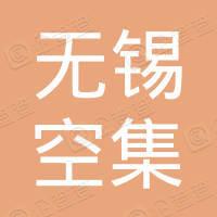 无锡空集文化传媒有限公司