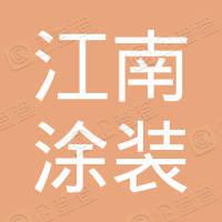 江苏江南涂装设备制造有限公司