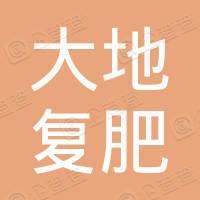 陕西旬阳大地复肥有限公司