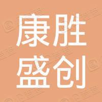 苏州康胜盛创企业管理服务有限公司