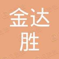 南京金达胜电子有限公司