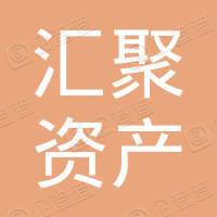 江苏汇聚资产管理有限公司