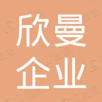 苏州欣曼企业管理有限公司