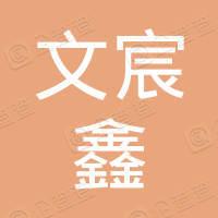 盐城市文宸鑫建材有限公司