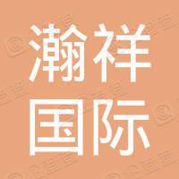 江苏瀚祥国际贸易有限公司