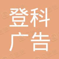 射阳县登科广告有限责任公司