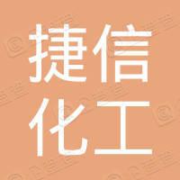 南京捷信化工有限公司