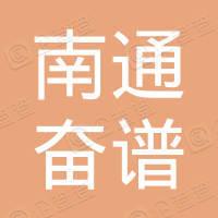 南通奋谱广告传媒有限公司