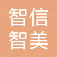 苏州智信智美文化传媒有限公司