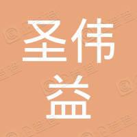 南京圣伟益机电设备有限公司
