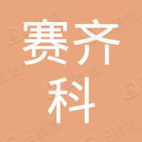 赛齐科健康管理(苏州)有限公司