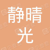 儋州大成静晴光网络科技工作室