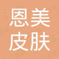 深圳市恩美皮肤管理有限公司