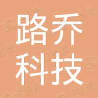 南通路乔科技信息咨询服务有限公司