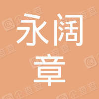 南京永阔章贸易有限公司