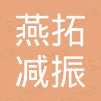 武汉燕拓减振科技有限公司