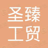 单县圣臻工贸有限公司