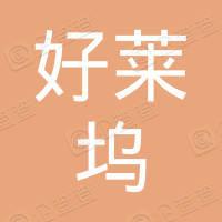 好莱坞国际投资集团(青岛)有限公司