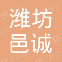 潍坊邑诚建筑工程有限公司