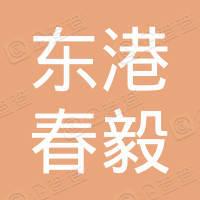 东港市前阳镇春毅电子科技经营部