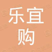 南京乐宜购商贸有限公司