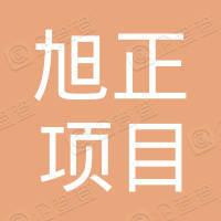烟台旭正项目管理有限公司