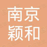 南京颖和医疗器械合伙企业(有限合伙)