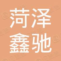 菏泽鑫驰新材料有限公司