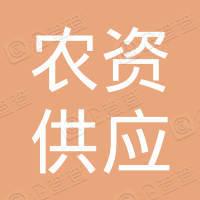 巨野县丁官屯农资供应合作社白果树社员服务站