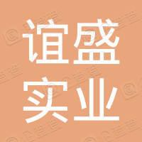上海谊盛置业股份有限公司