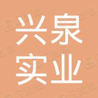 贵州省兴泉实业(集团)有限公司