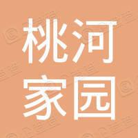 阳泉市桃河家园电子商务有限公司