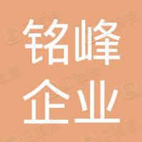 长沙铭峰企业管理合伙企业(有限合伙)