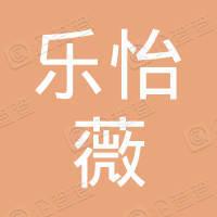 金堂县淮口镇乐怡薇百货经营部
