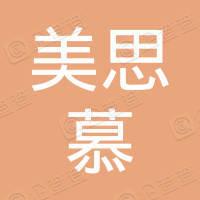 山东美思慕健康咨询有限公司医疗美容诊所