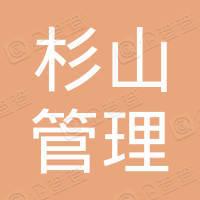 深圳市杉山管理咨询有限公司