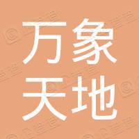广东万象天地文化产业发展有限公司