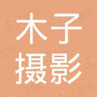 淮南木子摄影有限公司
