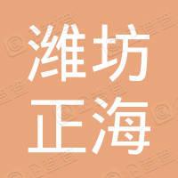潍坊正海建筑工程有限公司