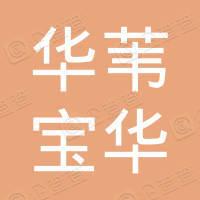 青岛华苇宝华教育投资管理有限责任公司