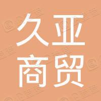重庆久亚商贸有限公司