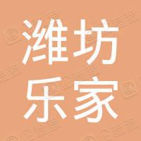 潍坊乐家房地产经纪有限公司