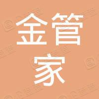 青岛金管家商旅服务有限公司