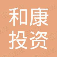 青岛和康投资咨询有限公司
